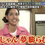 【ウマル】安田純平さん解放 ★2