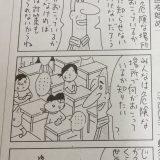 【ウヨ悲報】ダルビッシュ、日本人の『自己責任論』に呆れる「自分に超甘く、人に超厳しい人達が多い」