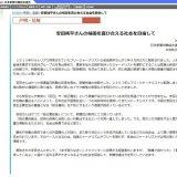 【ウマル】安田純平さんめぐり激論 ネット「自己責任」VSジャーナリストから続々「擁護」★6