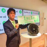 【経済】ロボット掃除機「ルンバ」が一気に2万円下げる低価格路線へ・・・「なくては困る物ではない」、頭打ち市場に危機感