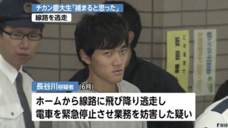 【陸の王者】電車内で女子大生の尻を触り、線路を逃走 慶応大1年生を逮捕★2
