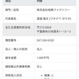 【東京】ミスター慶応 ファイナリストの慶應大学生(22)、準強制性交容疑で再逮捕  酔った女子学生にビルの踊り場で乱暴 路上で腹蹴り★5