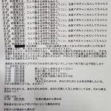 【東京】「生きてるだけで迷惑。交通事故にあって死んで」女性自殺、求人広告会社「ビ・ハイア」の社長をパワハラで提訴★4