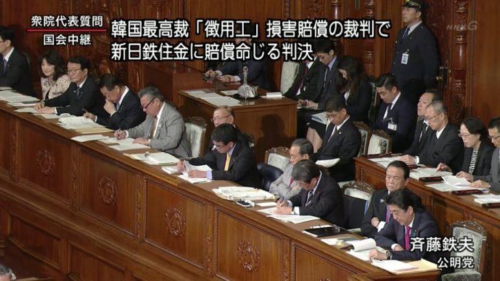 【速報】韓国最高裁、徴用工訴訟で日本の企業に賠償を命じる判決 日韓請求権協定破棄で国交断絶へ