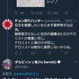 """【サッカー】「ダルビッシュさん夫婦がいればもっと…」本田圭佑が一連の""""人質解放""""報道に反応"""