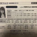 【医学部入試】東京医大、女子55人が不正入試で不合格