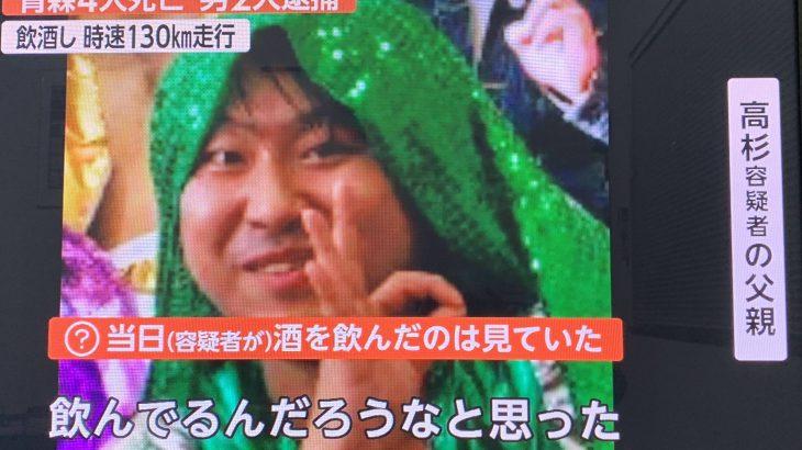 【青森】BBQ飲酒4人死亡事故 「飲酒したが正常に運転」男が逮捕容疑について否認★3