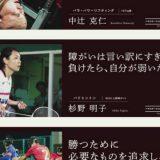 【パラリンピック】「障がいは言い訳にすぎない。負けたら、自分が弱いだけ」パラ選手ポスターに「配慮欠く」と批判 都が撤去