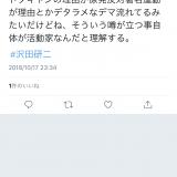 【歌手】沢田研二が自ら中止の理由を説明「客席が埋まらなかったから」「僕にも意地がある」 「ファンに申し訳ない」と謝罪★2
