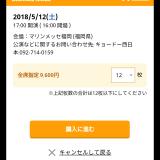 【歌手】沢田研二が自ら中止の理由を説明「客席が埋まらなかったから」「僕にも意地がある」 「ファンに申し訳ない」と謝罪★4
