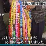 【画像】安田純平さんの両親「千羽鶴を折って待った」 →千羽鶴の形が変だと話題に★2