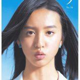 【芸能】Koki,が新聞74紙の全面広告に登場 全紙文字が違う意味深内容にネットも注目★2
