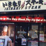 【外食】「大して安くない」いきなり!ステーキ、いきなり深刻な客離れ…値上げ連発で行く意味消失 ★8