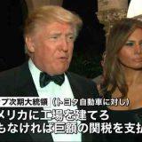 【トランプ大統領】日本人記者の英語に「何を言っているかわからない」 記者の質問をさえぎり「シンゾーによろしく」→差別だ★6