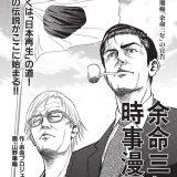 【余命vs弁護士】<大量懲戒請求>在日弁護士への名誉毀損認定 男に賠償命令 東京地裁 ★3