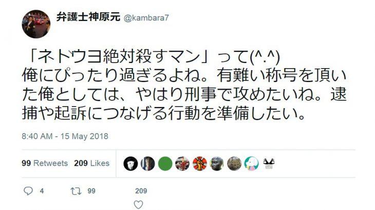 【余命vs弁護士】<大量懲戒請求>在日弁護士への名誉毀損認定 男に賠償命令 東京地裁 ★4
