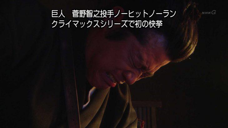 【ドラマ】<西郷どん>号泣演技中に「巨人・菅野投手がノーヒットノーランCSで初の快挙」の速報テロップが入り炎上「雰囲気ぶち壊し」