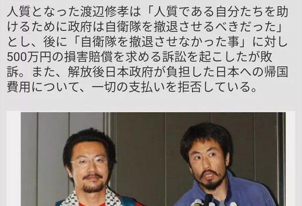 【芸能】西川史子、解放された安田さんに苦言「結局日本の政府のお世話になってる」
