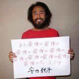 【政府高官】安田純平さん、身代金などの解放条件なし