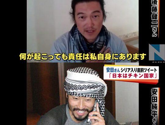 【安田さん】安田純平さんがシリアに入国したのは「自己責任だ」とするバッシングがネット上で再燃 ★2