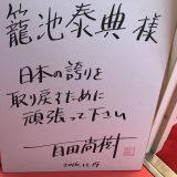【芸能】 百田尚樹 ライブ中止の沢田研二を批判もファンの猛抗議に謝罪