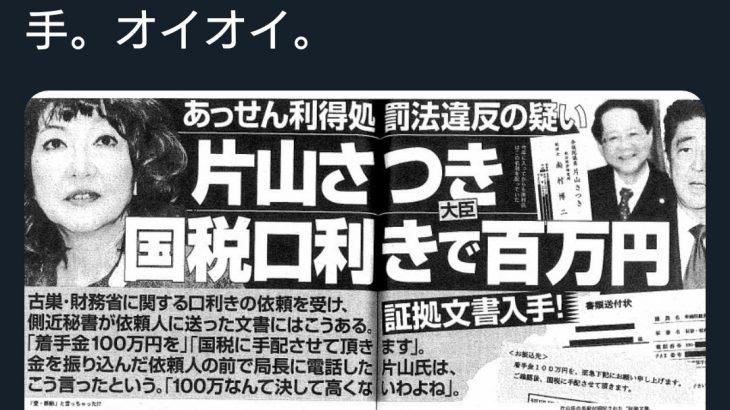【文春砲】片山さつき氏の口利き疑惑報道