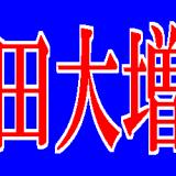 【経産省】自動車税7500円減要望=排気量1500〜2000ccで