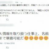 BTSファンのTSUTAYA店員「BTSの悪口言った客の個人情報を暴露できる」と脅迫 広報「対応を検討中」 6