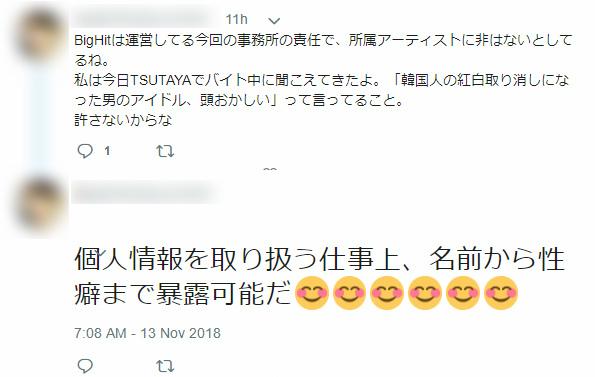 BTSファンのTSUTAYA店員「BTSの悪口言ってる客の個人情報を扱ってて名前まで暴露できるぞ」と脅迫 2
