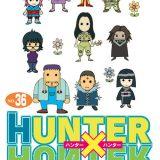 【漫画】「HUNTER×HUNTER」2カ月で再び休載へ 冨樫義博「次の10週分のネームはできている」