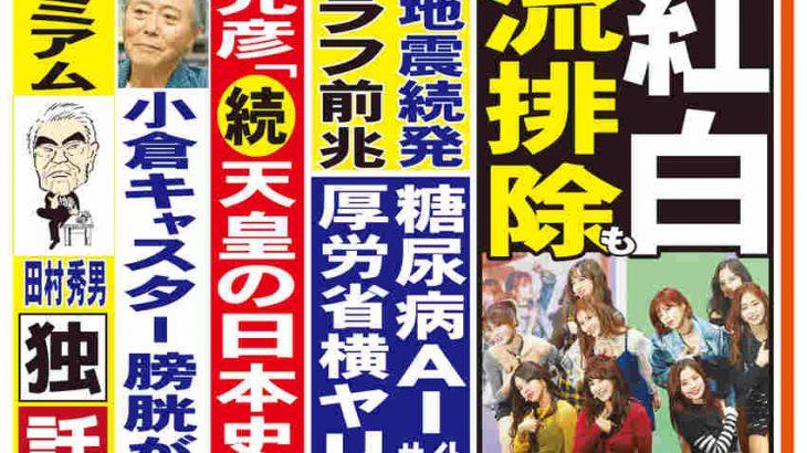 【紅白韓流締め出し】 NHK関係者 「批判がまだ熱い状態なので、韓流アーティストの起用は極めて厳しい」