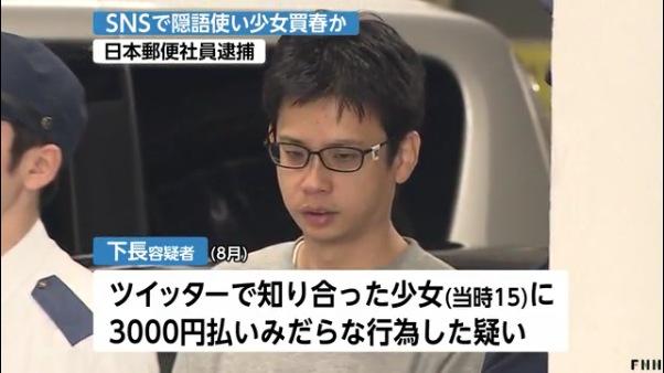 【東京】15歳少女に3000円渡しみだらな行為…日本郵便社員の男(36)を逮捕 「色々やりすぎてどれか分からない」と容疑認める