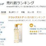 """【テレビ】NHK「ガッテン!」の影響で""""えごま油""""が爆売れ状態に 各地で売り切れ続出"""