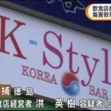 【徳島】「スパーリングをしていて死なせた」 飲食店員を複数回殴って死亡させた韓国籍の男を逮捕