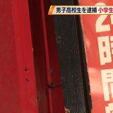 """【福岡】SNSで知り合った小学生女児に""""性的暴行""""、男子高生を逮捕 2人はいずれも「合意のうえ」と説明"""
