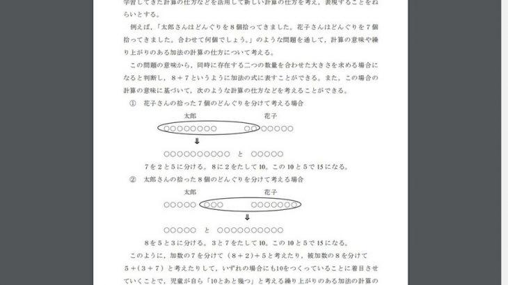 【話題】小学校算数の「さくらんぼ計算」に戸惑う声 文科省の見解は?★6