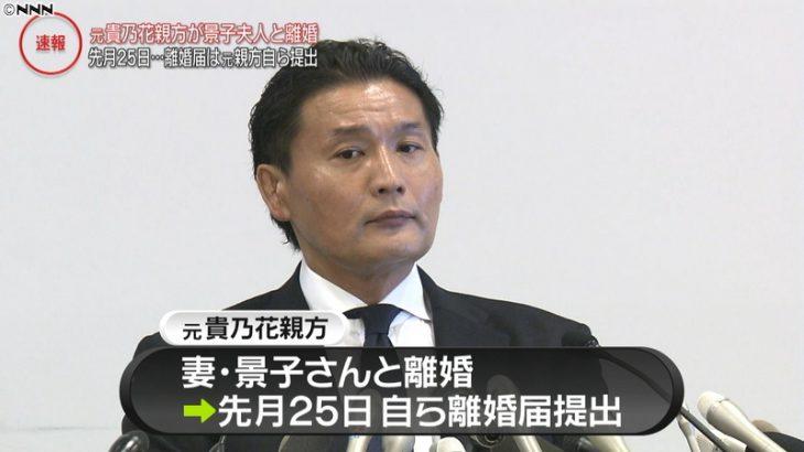 【芸能】元貴乃花親方、河野景子さんと離婚★9