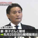 【速報】元貴乃花親方、河野景子さんと離婚★5