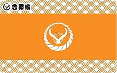 【牛丼】吉野家、自社電子マネー「吉野家プリカ」開始 チャージ上限は14万円