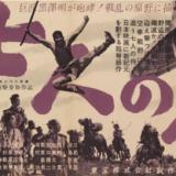 【映画】英BBC「史上最高の外国語映画100本」、第1位は黒澤明の「七人の侍」第3位は「東京物語」第4位は「羅生門」