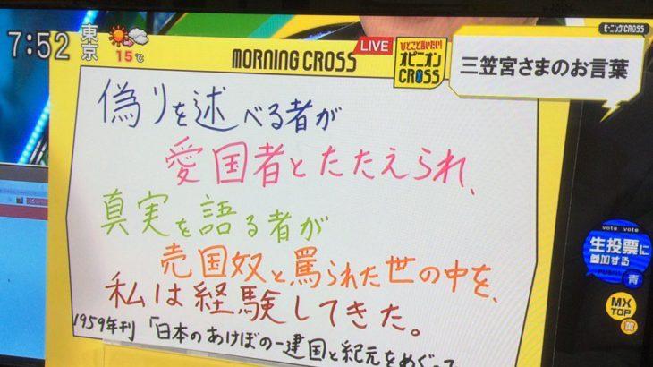 【LIVE】慰安婦記事訴訟 ジャーナリストの櫻井よしこ氏が会見 11月16日12:30〜★2