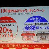 【ソフトバンク】還元率20%の衝撃──QRコード決済のPayPay、100億円バラマキでキャッシュレス市場に攻勢