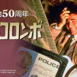 【ドラマ】『刑事コロンボ』人気投票上位20作品発表 NHK BSプレミアムで11月10日より放送
