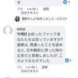 【速報】「BTS(防弾少年団)」の所属事務所が「不快感与えた」と謝罪を表明