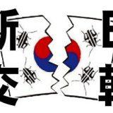 【徴用工問題】NHK紅白から韓流追放か 受信料の不払い運動が起きるリスクを冒してまで韓国人歌手を出す必要はない