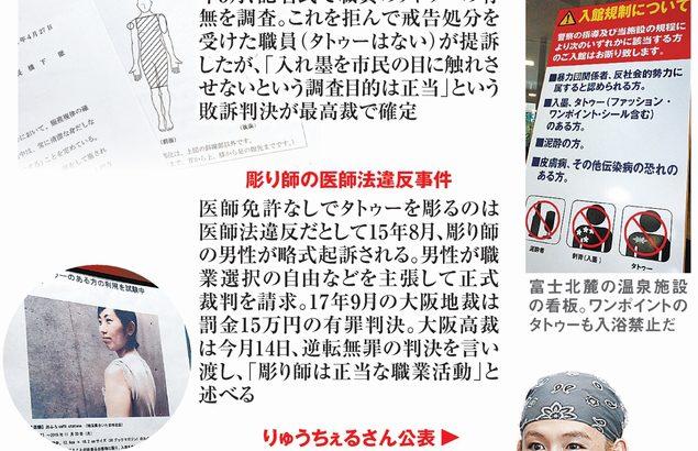 【刺青】理解困難、海外なら普通 日本でタトゥーはタブーなのか 「不快」の声に当事者は★4