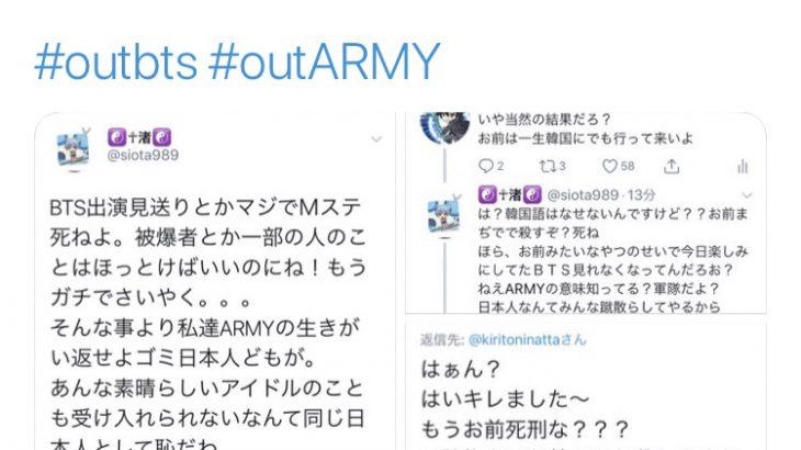 【悲報】防弾少年団のファン(通称ARMY)の皆さんがダークコンドル並みに怖い