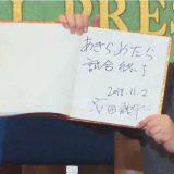 【安田さん会見速報】「あきらめたら試合終了」 ★5