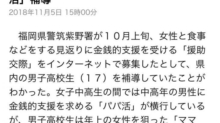 【福岡/援助交際】年上女性のカネ狙い、男子高校生「ママ活」補導