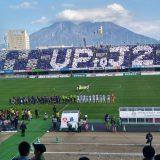 【サッカー】鹿児島ユナイテッド、悲願のJ2昇格決定